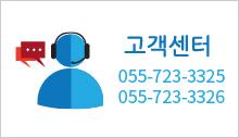 고객센터 055-723-3325~6